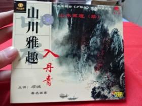 VCD-山川雅趣入丹青 山水画理(续)【1盒2碟】