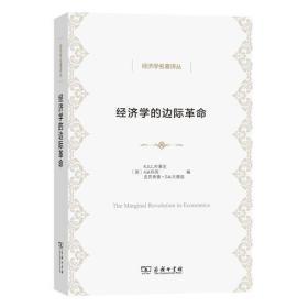 经济学的边际革命——说明和评价(经济学名著译丛)