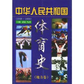中华人民共和国(1949-1999)体育史(地方卷)(平)