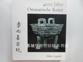 德国亚洲艺术收藏大家,张大千六十年代德国画展策划人李必喜(EDITHA LEPPICH)著/铜版印刷出土版《东亚艺术四千年》4000 JAHRE OSTASIATISCHE KUNST