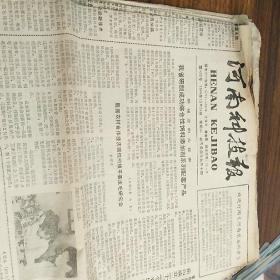 河南科技报1988年【7张】合售