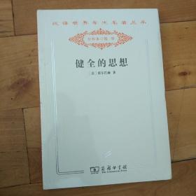 正版全新塑封 汉译世界学术名著丛书分科本哲学  健全的思想
