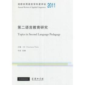 剑桥应用语言学年度评论2011·第二语言教育研究(英文)