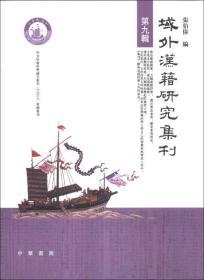 域外汉籍研究集刊(第9辑)