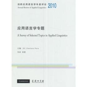 剑桥应用语言学年度评论2010·应用语言学专题(英文)