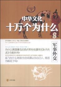 中华文化十万个为什么(8):军事外交