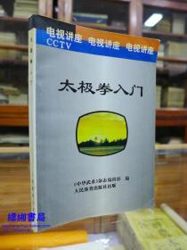 太极拳入门—《中华武术》杂志编辑部编 品好