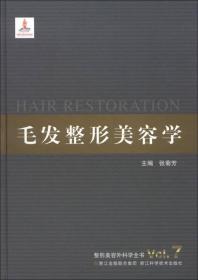 整形美容外科学全书:毛发整形美容学
