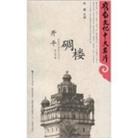岭南文化十大名片--开平碉楼