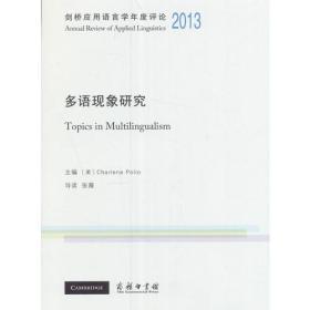 剑桥应用语言学年度评论2013·多语现象研究(英文)