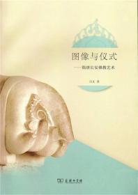 图像与仪式 隋唐长安佛教艺术