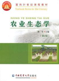 农业生态学(第2版)陈阜