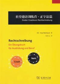 杜登德语训练营·正字法篇