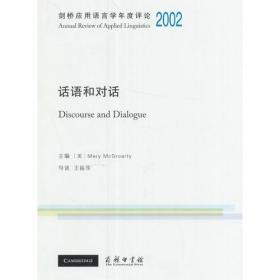 剑桥应用语言学年度评论2002·话语和对话(英文)
