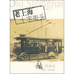 老上海十字街头