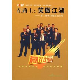 在路上:笑傲江湖——《赢在中国》第二赛季10强胜出历程