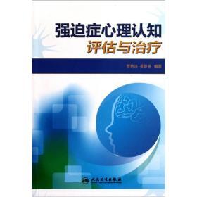 强迫症心理认知评估与治疗