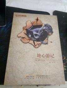 地心游记-插图版.全译本:凡尔纳科幻经典】