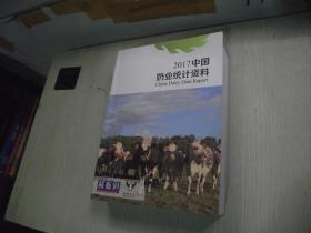 2017中国奶业统计资料