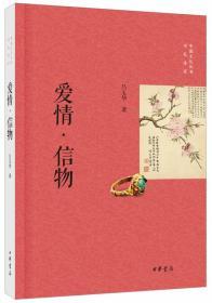 中国文化丛书·书礼传家:爱情·信物