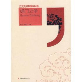2008中国年谱:虎门之争