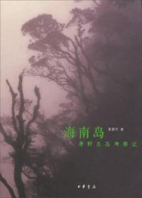 海南島生態考察記