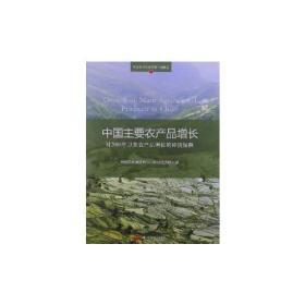 中国主要农产品增长:对2004年以来农产品增长的经济解释