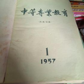 中等尃萦教育(内部刊物)1957(1一12期、1958年、1一6期共18本合订本盒售