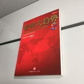 世界大趋势2:影响全球进程的社会周期律  【一版一印  正版现货   实图拍摄 看图下单】