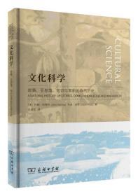 文化科学:故事、亚部落、知识与革新的自然历史