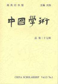 中国学术(第37辑)