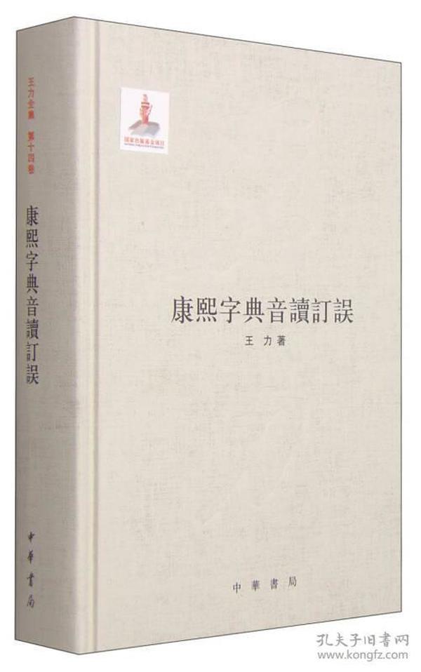 康熙字典音读订误(精)