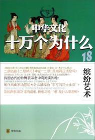 中华文化十万个为什么:缤纷艺术