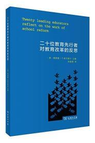 新书--二十位教育先行者对教育改革的反思