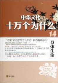 中华文化十万个为什么:身体生命