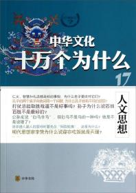 中华文化十万个为什么:人文思想