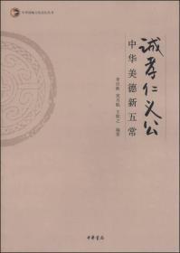 中华战略文化论坛丛书--诚孝仁义公:中华美德新五常