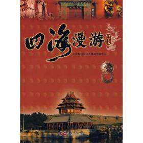 四海漫游(北京篇)