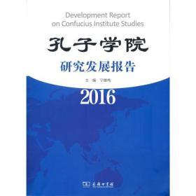 孔子学院研究发展报告