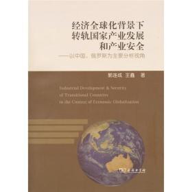 经济全球化背景下转轨国家产业发展和产业安全