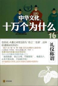 中华文化十万个为什么:礼仪称谓