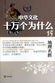 中华文化十万个为什么:地理名胜