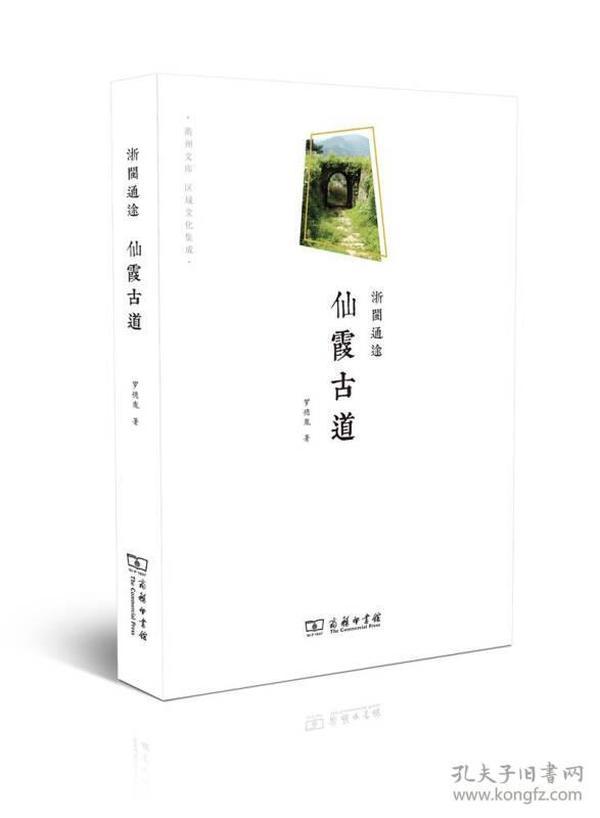 浙闽通途:仙霞古道