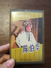 【老磁带】陈伯华汉剧唱腔精选