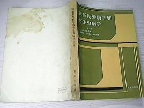 家畜传染病学和寄生虫病学 第五版
