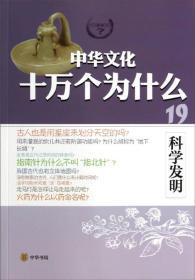 中华文化十万个为什么:科学发明