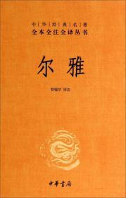 中华经典名著全本全注全译丛书:尔雅
