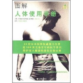 图解人体使用手册