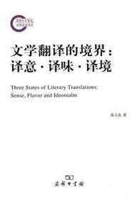 文学翻译的境界:译意·译味·译境