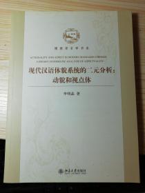 博雅语言学书系·现代汉语体貌系统的二元分析:动貌和视点体